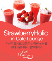 [카페라운지]StrawberryHolic in Cafe Lounge
