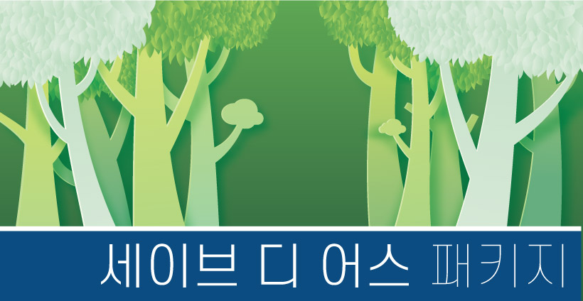 SAVE THE EARTH 패키지